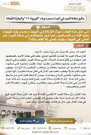 حكم صلاة العيد في البيت بسبب وباء كورونا 19 وكيفية الصلاة - عربي - عبد  الرحمن بن ناصر البراك