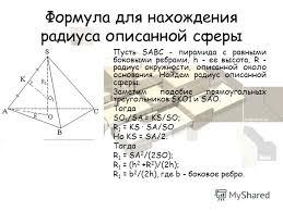 Презентация на тему Реферат на тему Вписанные и описанные  6 Формула