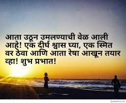 Good Night Quotes Funny In Marathi Greatest 40 Good Hindi 239054