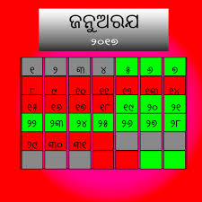 odia calendar november january 2017 odia calendar printable monthly calendars
