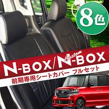 n box custom nbox seat cover honda leather leather 023 018 honda parts