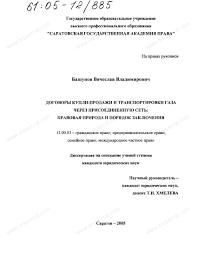 Диссертация на тему Договоры купли продажи и транспортировки газа  Диссертация и автореферат на тему Договоры купли продажи и транспортировки газа через присоединенную сеть