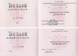 Цены Диплом Россия Диплом о высшем образовании кандидата наук доктора наук