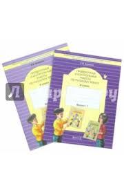 Книга Русский язык класс Проверочные и контрольные работы  Проверочные и контрольные работы Варианты 1 и 2