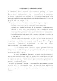 Отчет по психолого педагогической практике docsity Банк Рефератов Это только предварительный просмотр