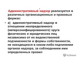 Презентация на тему ЛЕКЦИЯ Тема Законность в государственном  Административный