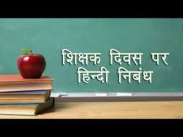 teachers day hindi essay agrave curren para agrave curren iquest agrave curren agrave yen agrave curren middot agrave curren agrave curren brvbar agrave curren iquest agrave curren micro agrave curren cedil agrave curren ordf agrave curren deg agrave curren sup agrave curren iquest agrave curren uml agrave yen agrave curren brvbar agrave yen  teachers day hindi essay agravecurrenparaagravecurreniquestagravecurren149agraveyen141agravecurrenmiddotagravecurren149 agravecurrenbrvbaragravecurreniquestagravecurrenmicroagravecurrencedil agravecurrenordfagravecurrendeg agravecurrensup1agravecurreniquestagravecurrenumlagraveyen141agravecurrenbrvbaragraveyen128 agravecurrenumlagravecurreniquestagravecurrennotagravecurren130agravecurrensect