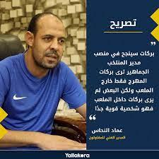 Yallakora.com - عماد النحاس ليلا كورة: محمد بركات سينجح في...