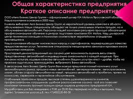 Отчет по производственной практике Авто Бизнес Центр Групп  Презентация к отчету по производственной практике Авто Бизнес Центр Групп Общая характеристика предприятия Краткое описание предприятия
