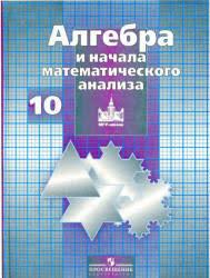 Алгебра и начала математического анализа класс Учебник  Алгебра и начала математического анализа 10 класс Учебник Никольский С М