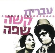 Image result for שפה עברית