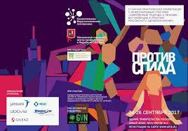 Конференции Мероприятия Бояться не нужно нужно знать  ii научно практическая конференция с международным участием Современные подходы к лечению ВИЧ инфекции в практике московского здравоохранения