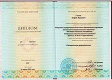 Образец диплома г  Диплом белорусского вуза фото