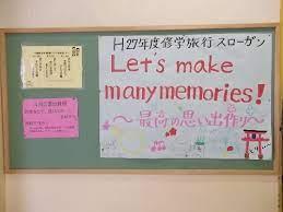 修学 旅行 英語
