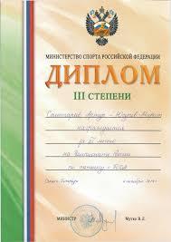 Диплом за место на ЧР Саитгареев Юсупов Федерация  Диплом за 3 место на ЧР 2014 Саитгареев Юсупов