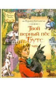 "Книга: ""<b>Твой</b> верный пес Бутс"" - <b>Редьярд Киплинг</b>. Купить книгу ..."