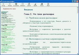 Интерфейс электронного учебника Начальная страница учебника