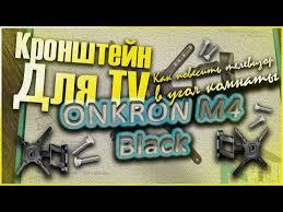 Видеобзор от покупателя на <b>Кронштейн ONKRON M4 для</b> LCD ...