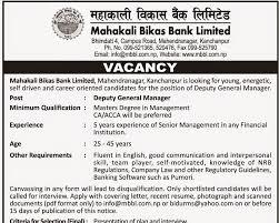 Job News Nepal Vacancy At Mahakali Bikas Bank Ltd Kanchanpur 2015