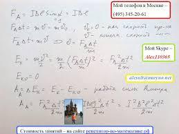 Помощь в Решении Задач по Математике Физике Экономике  Оперативное решение задач и контрольных работ по Высшей математике статистике теории вероятностей физике математическому анализу онлайн репетитором МФТИ