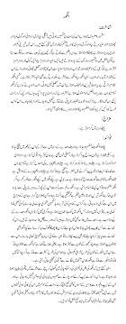 essay on healthy lifestyle in urdu essay essay on healthy lifestyle in urdu angoor gs uses and health benefits in urdu angoor ke faide toor