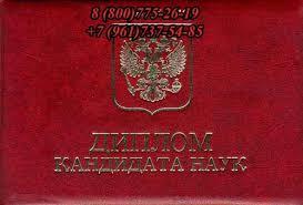 Диплом кандидата наук Дипломы и Аттестаты ru Диплом кандидата наук