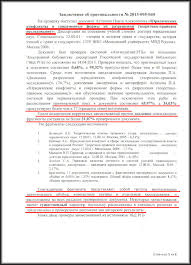 Павел Астахов попал под последний поезд cook В докторской работе Астахова эксперты РГБ обнаруживают около трети некорректно заимствованного текста причем в виде фрагментов текста значительного