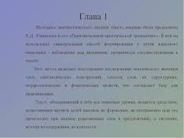 Курсовая работа по русскому языку Комплексный анализ текста  Глава 1 Методика лингвистического анализа текста впервые была предложена К Д