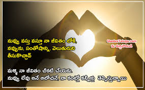 Love Quotes Status Messages In Telugu Proposals Collection Custom Love Quotes Fir Telugu
