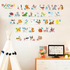 russian alphabet wall stickers bedroom