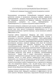 ОТЗЫВ НАУЧНОГО РУКОВОДИТЕЛЯ О МАГИСТЕРСКОЙ ДИССЕРТАЦИИ БУЛАТОВОЙ  Рецензия на магистерскую диссертацию Воробьевой Арины Викторовны