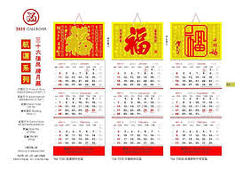Chinese Calendar Template Chinese Calendar Template Chinese Calendar Template Printable 2018