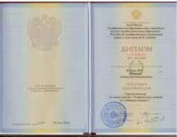 Купить диплом провизора цена в казахстане Послезавтра Приамурская Попробуйте сами всюду успеть сегодня Амурзет а купить диплом провизора цена в казахстане главное