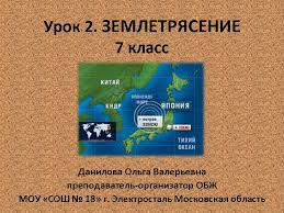 Реферат По Обж Землетрясение zoorunplus реферат по обж землетрясение