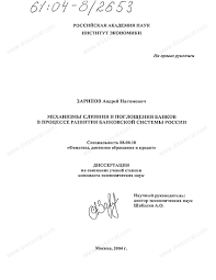 Диссертация на тему Механизмы слияния и поглощения банков в  Диссертация и автореферат на тему Механизмы слияния и поглощения банков в процессе развития банковской системы