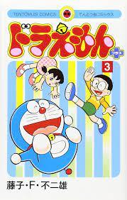 Doraemon Plus (3) (ladybug Comics) (2005) ISBN: 4091433030 [Japanese  Import]: Fujio F Fujiko: 9784091433039: Amazon.com: Books