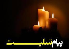 پیام تسلیت  به مناسبت در گذشت حاجیه بی بی  تقی دخت