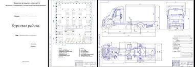 Курсовой проект на тему Автотранспортное предприятие  чертеж Курсовой проект на тему