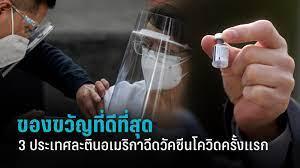 ชาวละตินเฮ ได้ฉีดวัคซีนโควิด-19 ครั้งแรก : PPTVHD36