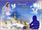 Православные поздравление ко дню рождения