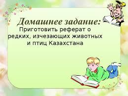 В зоопарке русский язык уроки Приготовить реферат о редких изчезающих животных и птиц Казахстана