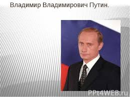 Презентация на тему Презентация Путин презентации по Истории  Владимир Владимирович Путин