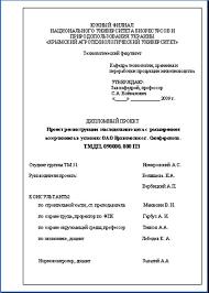 Оформление титульного листа Титульный лист