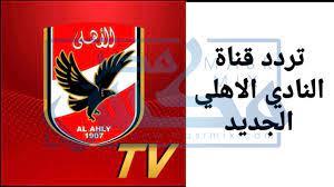 تردد قناة الأهلي 2021 الجديد HD على النايل سات حدث الآن تردد القناة Al Ahly  TV - مصر مكس