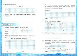 Иллюстрация из для Математика класс Контрольные работы к  Иллюстрация 1 из 29 для Математика 4 класс Контрольные работы к учебнику М