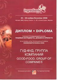 Сертификаты Диплом участника выставки Пищевые ингредиенты добавки и пряности