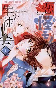 Koi To Kemono To Seitokai Vol 1 Yuki Shiraishi Read Online Debojohege