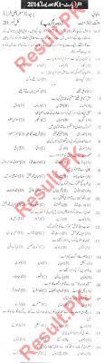 physics past papers intermediate lahore board essay academic physics past papers intermediate 2 lahore board