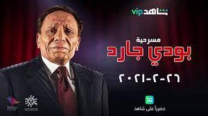 26 فبراير 2021 - موعد عرض مسرحية بودي جارد للزعيم عادل امام - YouTube