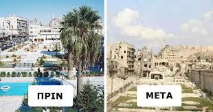 Αποτέλεσμα εικόνας για συρια πριν και μετα